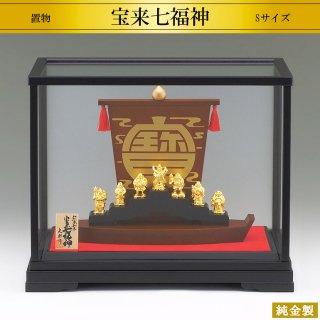 純金製置物 七福神 宝来 高さ2.5〜2.8cm Sサイズ