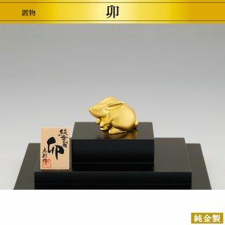 純金製置物 吉祥 卯 高さ2.4cm
