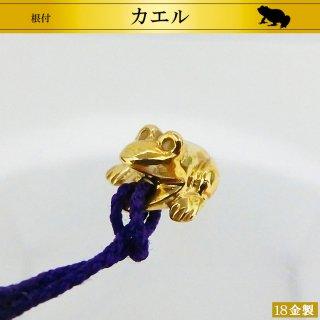 【即出荷】18金製根付 かえる まりべ/原型制作 Sサイズ