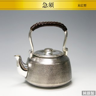 純銀製茶器 急須 末広型仕様 高さ11.7cm