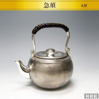 純銀製急須 丸型仕様 高さ12.8cm