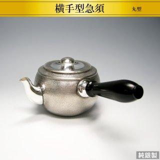 純銀製 横手型急須 丸型