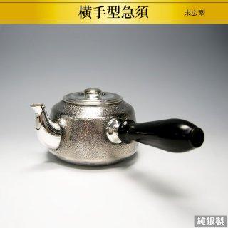 純銀製 横手型急須 末広型仕様 高さ6.8cm