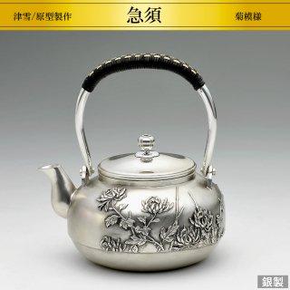 銀製瓶 菊模様 津雪/原型制作 高さ13.9cm
