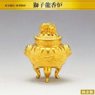純金製香炉 獅子龍 釘谷洞石