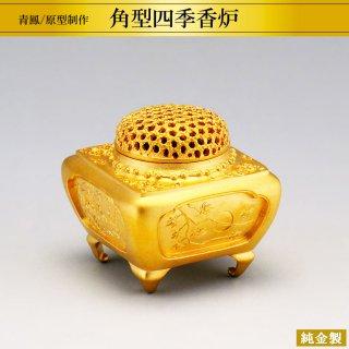 純金製香炉 角型四季 青鳳