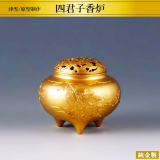 純金製香炉 四君子 津雪/原型制作 高さ6cm Sサイズ