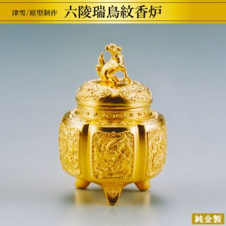 純金製香炉 六陵瑞鳥紋 麒麟摘み 津雪/原型制作 高さ6cm Sサイズ