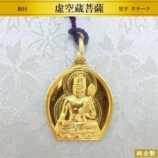 純金製根付 虚空蔵菩薩 梵字 三木貞夫/原型制作