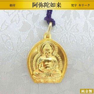 純金製根付 阿弥陀如来 梵字 三木貞夫/原型制作