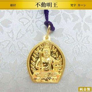 純金製根付 不動明王 梵字 三木貞夫/原型制作