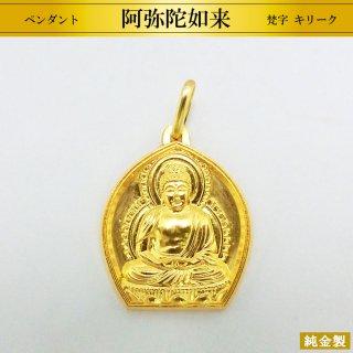 純金製ペンダント 阿弥陀如来 梵字 18金製チェーン
