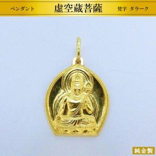 純金製ペンダント 虚空蔵菩薩 梵字 18金製チェーン 三木貞夫/原型制作