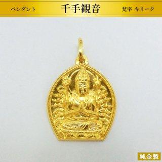 純金製ペンダント 千手観音 梵字 18金製チェーン 三木貞夫/原型制作