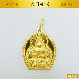 純金製ペンダント 大日如来 梵字 18金製チェーン