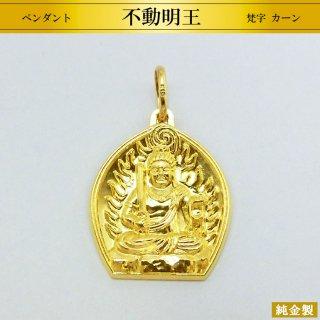 純金製ペンダント 不動明王 梵字 18金製チェーン
