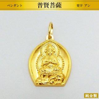 純金製ペンダント 普賢菩薩 梵字 18金製チェーン