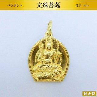 純金製ペンダント 文殊菩薩 梵字 18金製チェーン 三木貞夫/原型制作