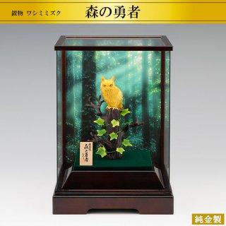 純金・銀製置物 森の勇者 ワシミミズク 高さ9.5cm