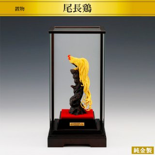 純金製置物 尾長鶏 彩色仕様 高さ18cm Sサイズ