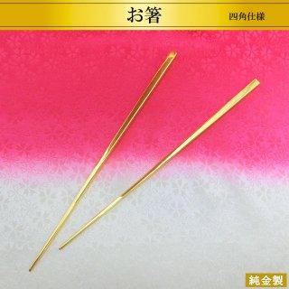 純金製お箸 四角