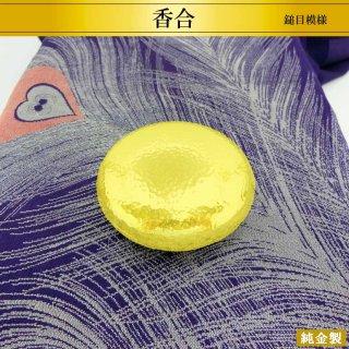 純金製香合 鎚目仕様 高さ2.5cm