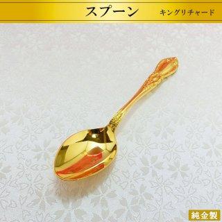 純金製スプーン キングリチャード 長さ12cm