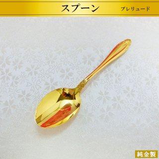 純金製スプーン プレリュード 長さ11.5cm