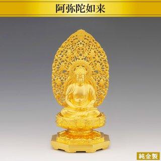 純金製仏像 阿弥陀如来座像 高さ16cm