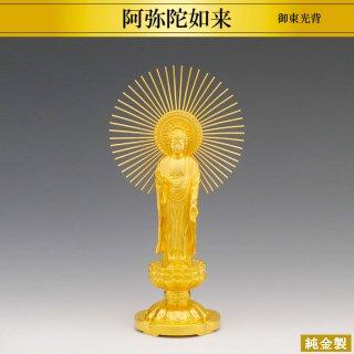 純金製仏像 阿弥陀如来 御東光背 高さ19cm