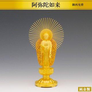 純金製仏像 阿弥陀如来 御西光背 高さ19cm