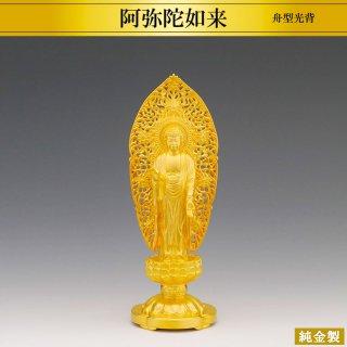 純金製仏像 阿弥陀如来 舟型光背 高さ18.8cm