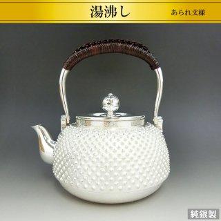 純銀製茶器 湯沸し あられ文様 善興作 高さ16.5cm