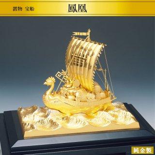 純金製置物 宝船 鳳凰仕様 武比古作 高さ21.5cm XLサイズ