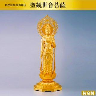 純金製仏像 聖観世音菩薩 舟谷喜雲/原型制作 高さ77cm
