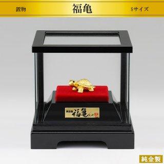 純金製置物 福亀 Sサイズ