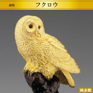 純金製置物 フクロウ Lサイズ