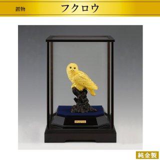 純金製置物 フクロウ S〜Lサイズ