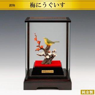 純金・純銀製置物 梅にうぐいす 彩色仕様 全長7.4cm