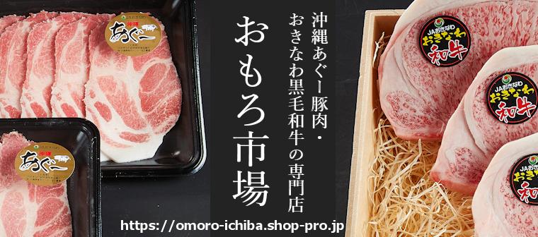 沖縄あぐー豚肉・おきなわ黒毛和牛のお取り寄せ専門店 おもろ市場.com