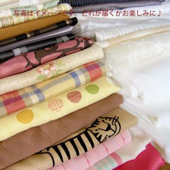 はぎれ 福袋【10kg】国産 高級 カーテン生地 4万円相当
