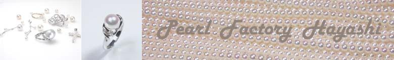 真珠(パール)のネックレス、ピアス、リングの通販は真珠工房はやし