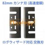 電気カンナ刃 ログウィザード 17L001用 交換刃(2枚入り)