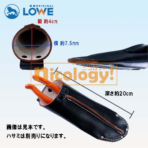 オリジナルライオンハサミ用 国産本革製 皮サック(LOWE専用皮ケース)LS0004
