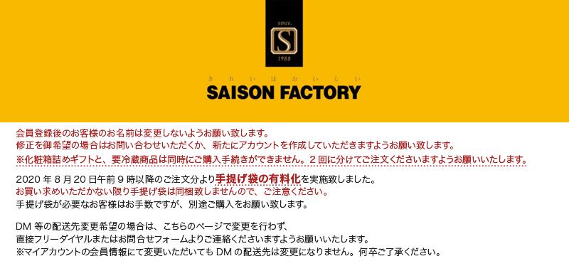セゾンファクトリー WEBショップ【SAISON FACTORY WEB SHOP】贈り物に最適なギフト・旬のおいしいジャム・フルーツソース・ドレッシング・調味料・飲む酢・ドリンク・ジュース・デザート・飲む生姜(しょうが)の力を直送