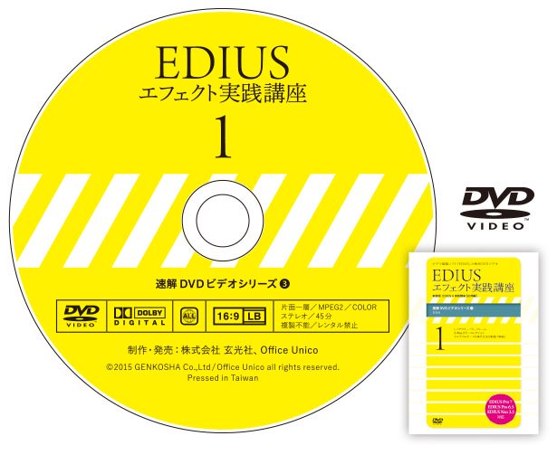 イメージ:【DVDビデオ】EDIUS エフェクト実践講座《1》〜速解DVDビデオシリーズ(3)