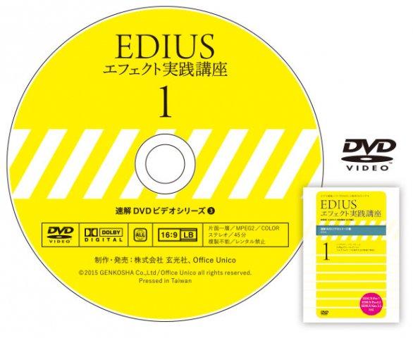 【DVDビデオ】EDIUS エフェクト実践講座《1》〜速解DVDビデオシリーズ(3)