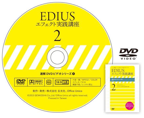 イメージ:【DVDビデオ】EDIUS エフェクト実践講座《2》〜速解DVDビデオシリーズ(4)