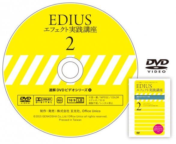 【DVDビデオ】EDIUS エフェクト実践講座《2》〜速解DVDビデオシリーズ(4)