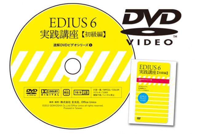 【DVDビデオ】EDIUS 6 実践講座《初級編》